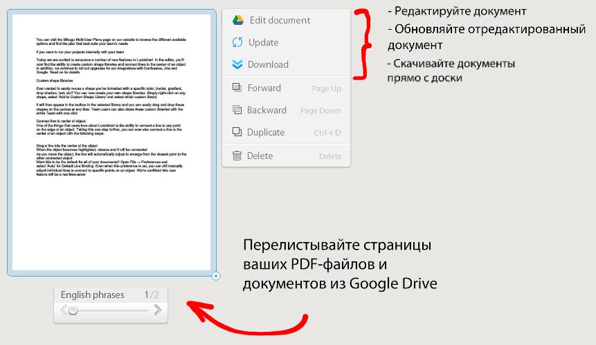 добавляйте документы из Google Drive
